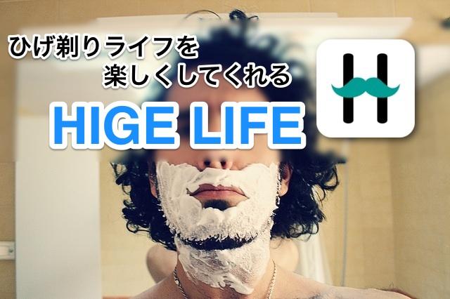 hige-life